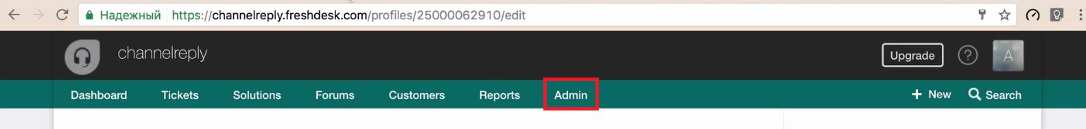 Admin Tab in Freshdesk