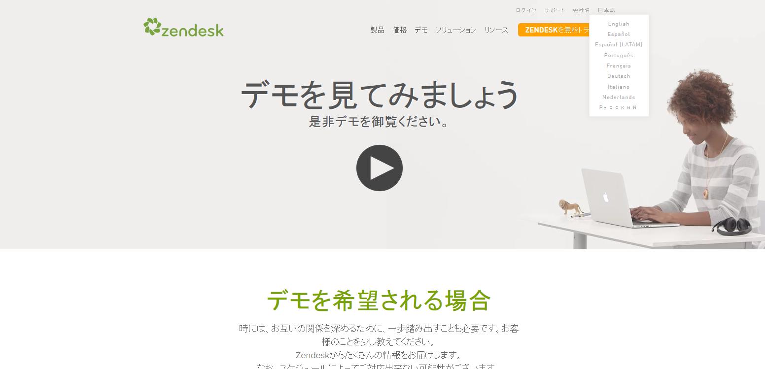 Zendesk in Japanese